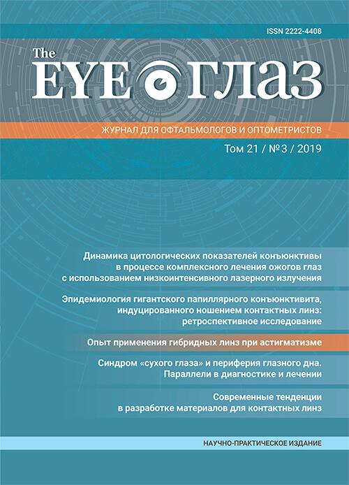 cover-N3-2019-press-Il-1.jpg