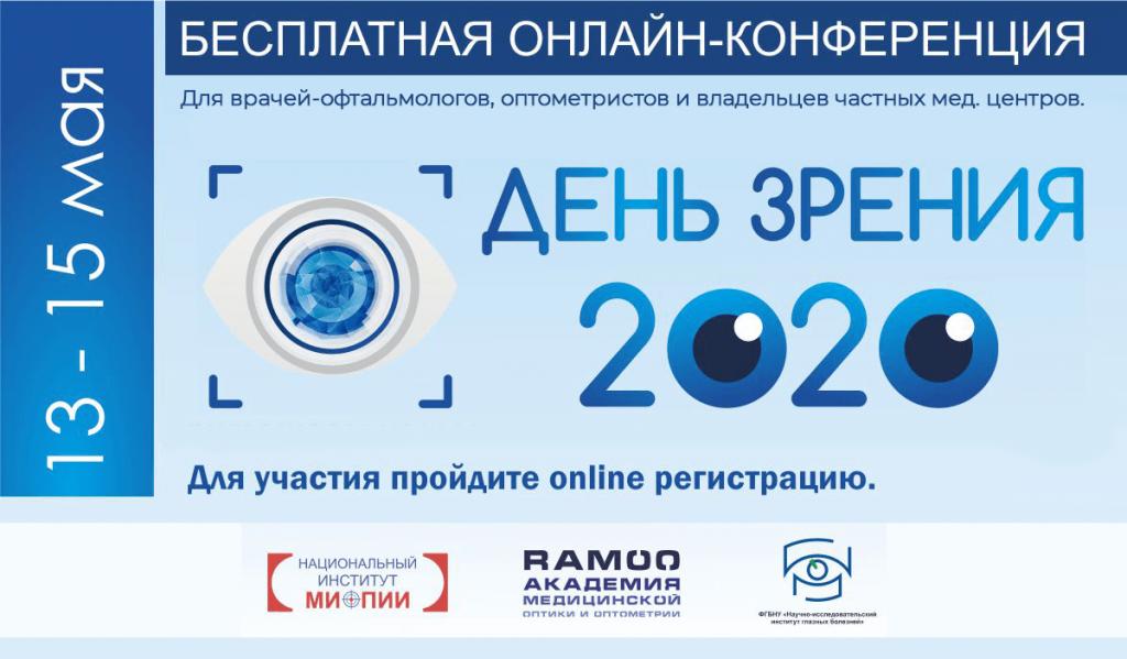 День Зрения 2020.png